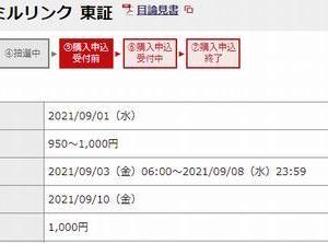【IPO抽選結果】 ユミルリンク ~ 主幹事ほかの結果