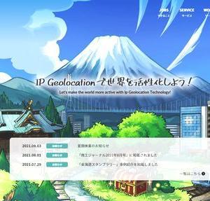 【IPO初値予想】Geolocation Technology、明日福証Qボードに上場!