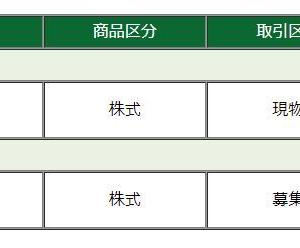 【IPO売却】 シンプレクスHDの売却結果