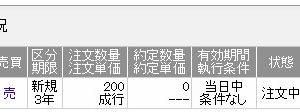 【日興争奪戦!】 八洲電機が取れました!