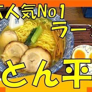 食べログ1位のラーメン店「とん平」・・・味が・・・