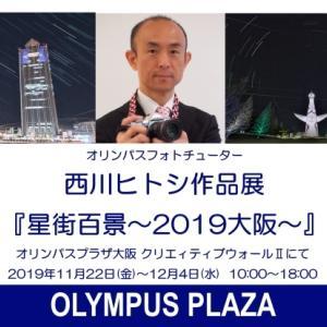 西川 ヒトシ 作品展「星街百景~2019大阪」