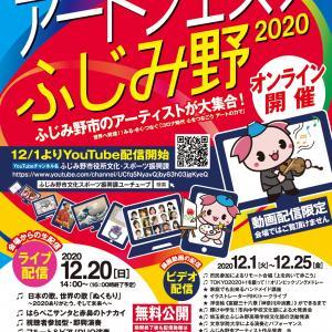 『アートフェスタふじみ野2020』