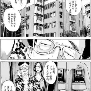 姫路のグルメ 【楽珍亭】