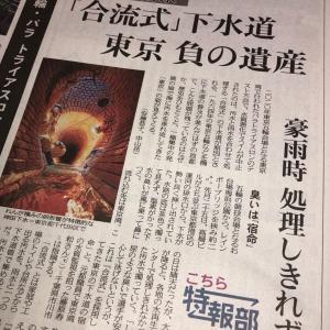 汚水と雨水 合流式 下水道 東京 負の遺産  北陸中日新聞より