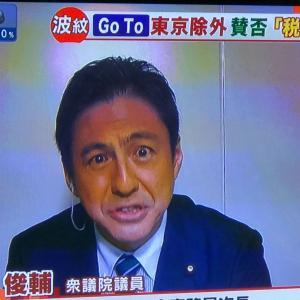 東京都民だってどう確認するの?