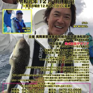 フグ釣り大会開催!