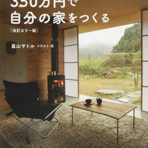 【画像】超絶ゴミ屋敷を20万円で買った結果ァ!wwwwwww