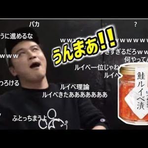 """【!?】あの人気配信者、加藤純一に""""1億円オファー""""を出した業者はどうやら「Mildom」とかいう中国の配信サービスだそうだ・・・最近YouTuberの引き抜きしまくってるとか"""