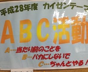 「活動基準原価計算=Activity Based Cost」ではない、篠崎運送倉庫「ABC活動」