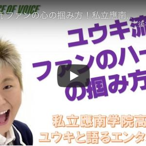 【掲載記事】Zoomインタビュー/米澤勇気