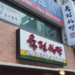 ランチは今やメディアで有名な肉典食堂5号店に!