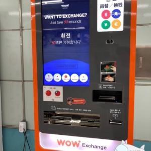 訪韓前に知った新羅免税店×wowのお得なクーポン♪