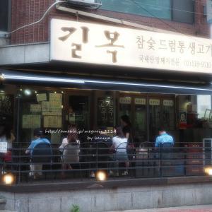 今、ソウルで美味しいと話題の焼肉屋さんに行ってきた♪