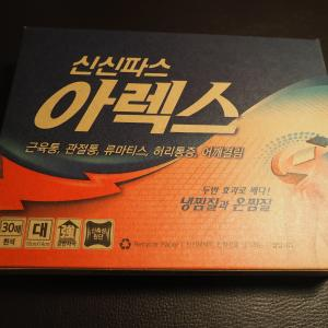 韓国の薬局で外せない購入品はコレ♪