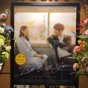 久しぶりに韓国映画を映画館で!