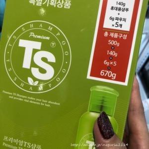 韓国で話題のシャンプーを購入してみた♪