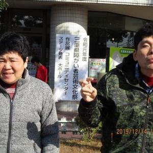 12/14 障害者芸術文化祭表彰式
