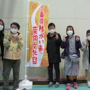 11/27 三重県障がい者芸術文化祭