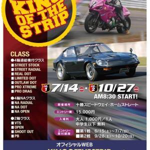 2019 KING OF THE STRIP 第2戦 十勝スピードウェイ 「エントリーリスト」発表!