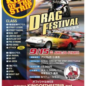 KING OF THE STRIP DRAG FESTIVAL アップルポート余市 20190915   8/17今週の土曜からエントリー受付開始!