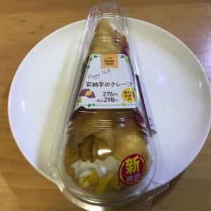 ファミリーマート   「安納芋のクレープ」