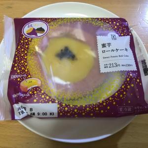 ローソン 「蜜芋ロールケーキ」
