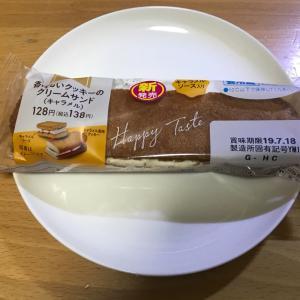 ファミリマート  「香ばしいクッキーのクリームサンド(キャラメル)」