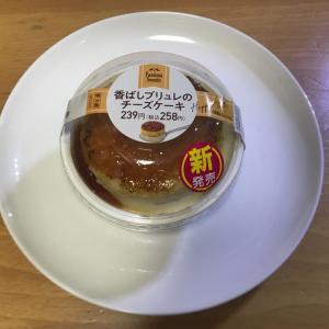 ファミリーマート   「香ばしブリュレのチーズケーキ」