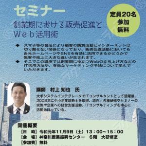 創業フォローアップセミナ@神奈川県信用保証協会