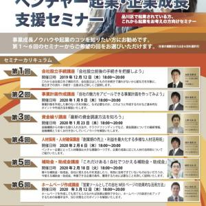 品川区ベンチャー起業・成長セミナ 12-3月