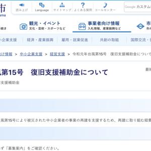 令和元年台風15号〜横浜市被災中小企業復旧支援補助金について