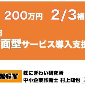 【解説動画】東京都の「非対面型サービス導入支援事業」補助金〜ビジネスモデルの転換を支援 〜ECやオンラインサービスを始めるのにちょうどいい!