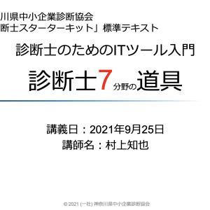 診断士スターターキット @神奈川県中小企業診断協会