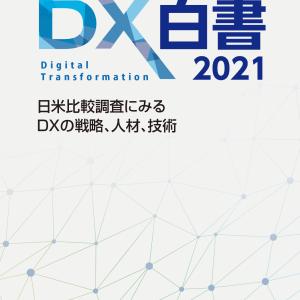 DX白書2021が出ました~日本のDXには伸びしろしかない!