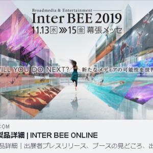 InterBEE2019 幕張メッセにて 今年も出展致します。