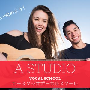 札幌で中央区でボイトレの教室をお探しなら「A studio vocal school」で体験レッスンを受けよう