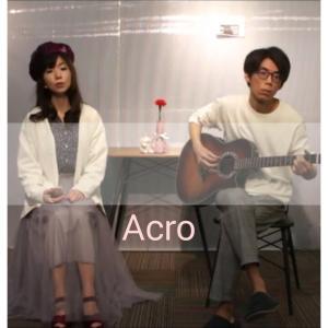小さな恋の歌 MONGOL800 をカバーさせてもらいました。Acro