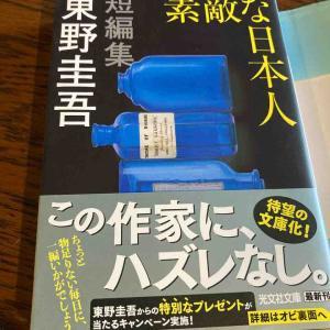 東野圭吾「素敵な日本人」短編で読みやすい