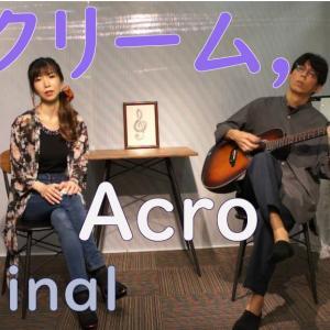 週末Acro 今週は激しいオリジナル曲「クリーム,」ざます
