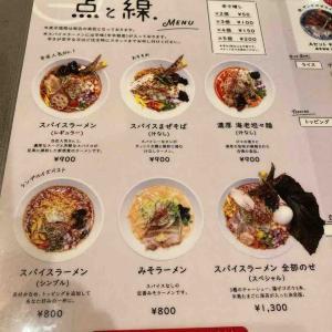 侍プロデュースのスパイスラーメン「点と線」美味しかった!