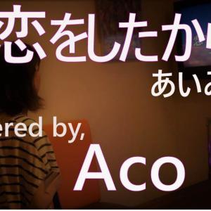 週末Acro.今週はAcoがカラオケで歌ってみた