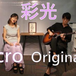 週末Acro. 今週のAcro.はオリジナル曲「彩光」