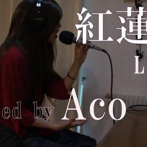 週末Acro.今週はAcoが「紅蓮華」を「歌ってみた」ら乱暴すぎたw