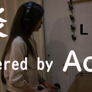週末Acro.たまには流行っている曲を!LiSA/炎をAco.が歌ってみました。