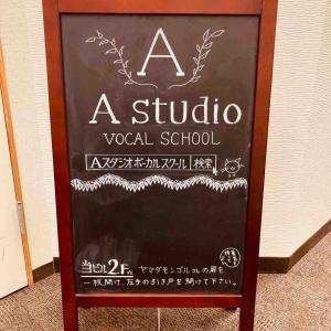 エースタジオボーカルスクールの看板を入口に置きました。