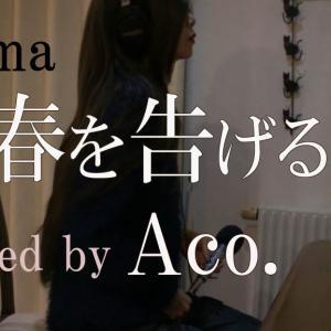 週末Acro.今週はAco.が「春を告げる」yama歌ってみましたん