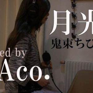 週末Acro.今週はAco.が 鬼束ちひろ/月光 を歌ってみた