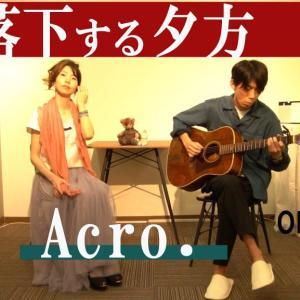 週末Acro.今週はAcro.オリジナル曲「落下する夕方」