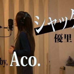 週末Acro.今週はAco.が優里/シャッターを歌いましたん。